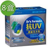 《台塑生醫》Dr's Formula抗UV抗菌濃縮洗衣粉2kg(8盒)