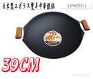 日本製鐵鍋-エポラス中華鍋/雙耳鐵鍋-39cm(IHB-C39)