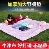 戶外旅游野餐地墊可折疊防水防刮超輕便攜超薄草坪毯防潮沙灘墊igo『韓女王』