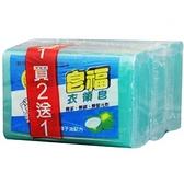 皂福衣領皂170g*2入(贈1入)【愛買】
