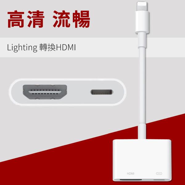 Lighting 手機 轉換器 HDMI iPhone iPad 轉接頭 投影儀 PPT 電視 顯示屏 高清線 通用 轉換線