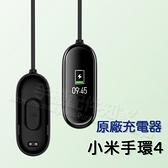 【原廠】MI 小米手環4 專用 原廠充電線/電源適配器/充電器/散裝-ZW