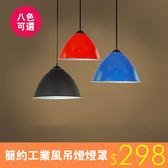 吊燈 簡約吊燈工業風創意個性現代工礦燈罩吧台單頭餐廳美發店辦公室燈RM 免運快速出貨