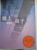 【書寶二手書T8/一般小說_JIC】橋上的孩子_陳雪