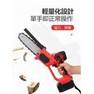 現貨 多功能單手鋸小型家用充電式電鋸無線鋰電動鏈鋸戶外免汽油伐木鋸