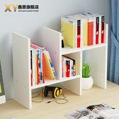 創意桌面書架置物架簡約現代兒童小書櫃簡易桌上儲物櫃學生書架【時尚家居館】