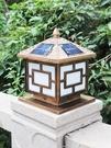 太陽能柱頭燈室外