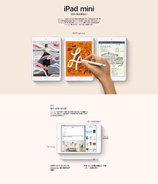 預購 2019 iPad mini Wi-Fi 64GB 7.9吋 平板電腦 晶豪泰3C 高雄 專業攝影