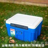保溫箱車載車用冰塊冷藏箱便攜式戶外商用冰桶家用塑料釣魚箱  igo 小時光生活館