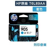 【預購商品】原廠墨水匣 HP 藍色 T6L89AA/NO.905 /適用 HP OfficeJet Pro 6960/6970