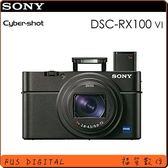 【福笙】SONY RX100VI RX100M6 (索尼公司貨) 送64GB+副電+座充+復古皮套+鋼化玻璃貼
