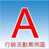 A_行銷樣本區-2