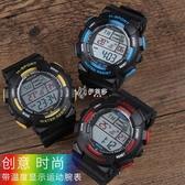 戶外手錶 大錶盤溫度電子錶錶游泳測水溫男孩青少年腕錶多功能戶外運動手錶 京都3C