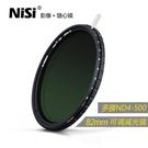 熱銷可調 ND鏡 減光鏡 中灰鏡 nisi耐司ND4-500 82mm 濾鏡 中灰密度鏡 智慧e家
