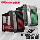 保銳 ENERMAX 電腦機殻 STEELWING 鋼翼龍 ECB2010R/G 紅/綠