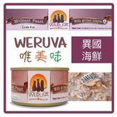 【力奇】Weruva 唯美味 主食貓罐-異國海鮮85g -63元【無穀配方】(C712B02)