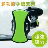 汽車用品 車用手機手機支架 導航支架 360度旋轉 【ZCR031】123ok