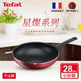 【Tefal 特福】星燦系列28CM不沾小炒鍋|法國製