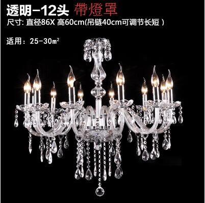 美術燈 歐式水晶吊燈飾客廳餐廳現代簡約LED蠟燭臥室奢華-不含光源(透明12頭帶燈罩)