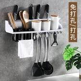 廚房置物架壁掛式收納架家用大全免打孔調味調料刀架用品筷子掛架 NMS 喵小姐