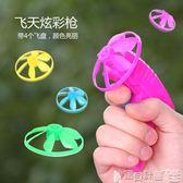 飛盤 5個裝手推飛碟射擊玩具天輪玩具旋轉竹蜻蜓轉轉樂飛盤懷舊兒童玩具 寶貝計畫