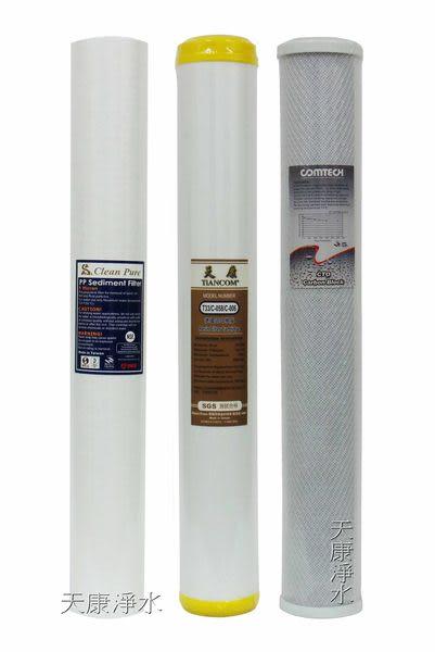 20英吋小胖全戶式(全屋式)水塔過濾淨水器PP濾心+德國拜耳樹脂濾心+壓縮椰殼活