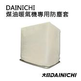 DAINICHI煤油暖氣機專用防塵套