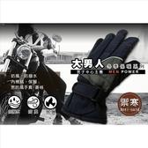 暖暖系列-MANPOWER防風保暖手套-B776男款