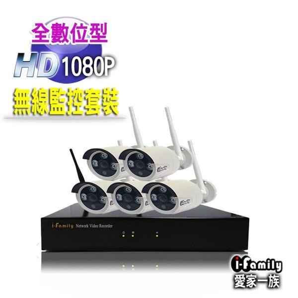 【宇晨I-Family】免施工/免設定1080P八路式無線監視錄影套裝組(NVR+五鏡頭)