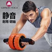 腹肌輪健腹輪男士女瘦滾輪軸承健身輪健身器材家用鍛煉腹肌【週年慶免運八折】