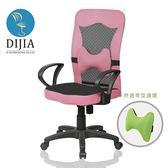 電腦椅辦公椅【DIJIA】馬可骨腰電腦椅