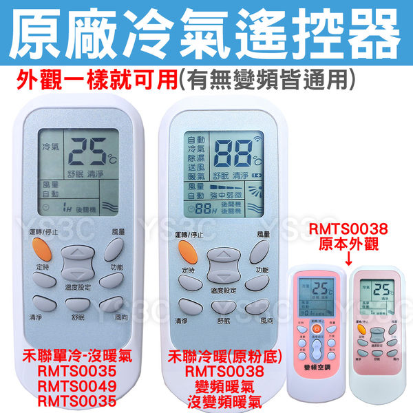 【原廠公司貨】HERAN 禾聯冷氣遙控器 變頻冷暖分離式 RMTS0049A RMTS0044 R51M/E