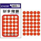【龍德 LONGDER】LD-530-R 紅 圓點標籤 16mm/315pcs(20包/盒)