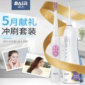 沖牙機 拜爾沖牙器便攜式家用洗牙器電動水牙線牙結石潔牙機深入清潔T
