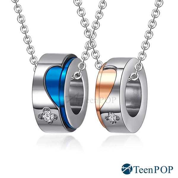 情侶項鍊 ATeenPOP 西德鋼項鍊 心有所屬 情侶對鍊 愛心項鍊 拼圖項鍊 送刻字 一對價格