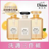 【Moist Diane 黛絲恩】工藝香水洗護3件組(500mlx3) 豐盈亮澤橙花