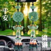 汽車掛件車內吊飾貔貅葫蘆保平安符男后視鏡高檔車載掛飾品擺件女 至簡元素