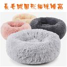 秋冬毛絨絨圓形保暖寵物睡窩(寵物睡窩)
