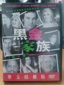 R18-041#正版DVD#黑金家族 第一季(第1季) 3碟#歐美影集#挖寶二手片