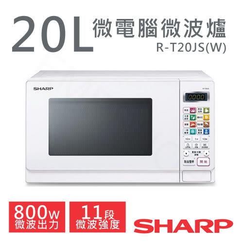 下殺【夏普SHARP】20L微電腦微波爐 R-T20JS(W)