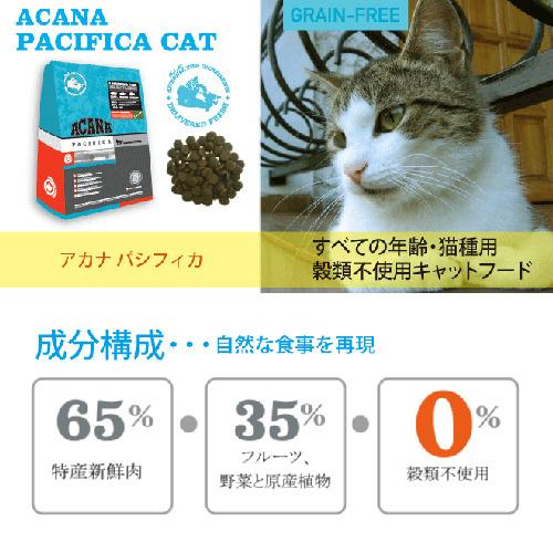 PetLand寵物樂園《愛肯拿ACANA》太平洋享宴 / 挑嘴無穀貓 - 多魚玫瑰果 5.4kg / 貓飼料