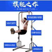 引體向上器單杠雙杠室內多功能健身器材家用兒童增高拉伸訓練鍛煉igo 貝兒鞋櫃