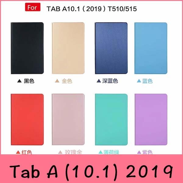 【萌萌噠】三星 Tab A (10.1吋) 2019版 T510 T515 新款純色 彈力皮革電壓款 全包軟邊 支架側翻平板套