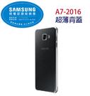 SAMSUNG  Galaxy A7  原廠 超薄型透明背蓋 (2016 年新版)  優惠價
