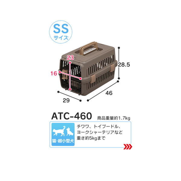 寵物家族-日本IRIS-IR-ATC-460航空運輸籠-(白赤/白青/白/棕)