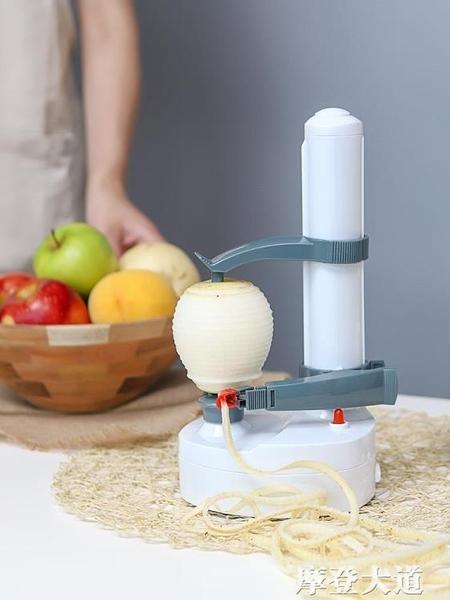 多功能電動削皮器全自動土豆去皮機刮水果刀刨剝蘋果梨家用削皮機『摩登大道』