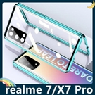 realme 7/X7 Pro 萬磁王金...