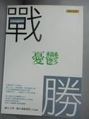 【書寶二手書T1/勵志_NMC】戰勝憂鬱_聯合文學健康版
