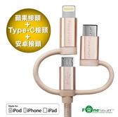 【超人百貨F】[蘋果認證]Fonestuff Apple/Micro USB/Type-C 三合一傳輸線_玫瑰金色/銀色
