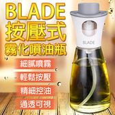 【coni shop】BLADE按壓式霧化噴油瓶 現貨 當天出貨 台灣公司貨 玻璃瓶 噴油瓶 調味瓶 控油噴瓶